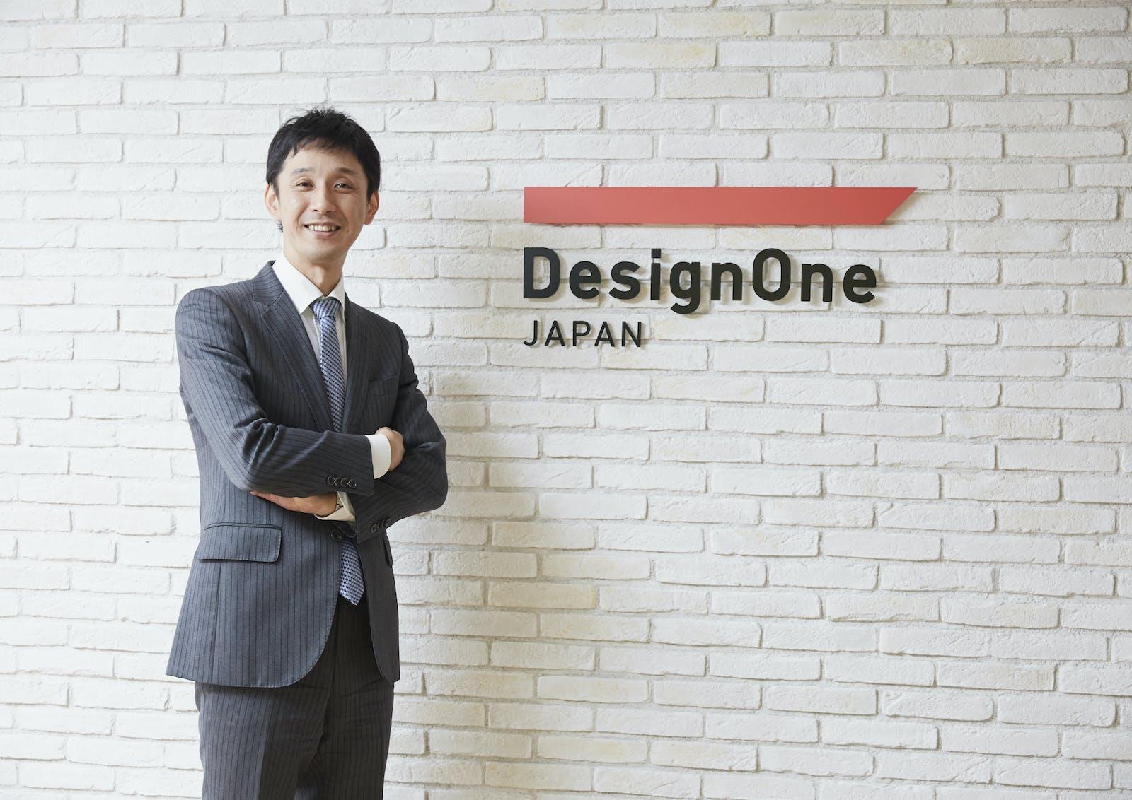 株式会社デザインワン・ジャパンのアイキャッチ画像