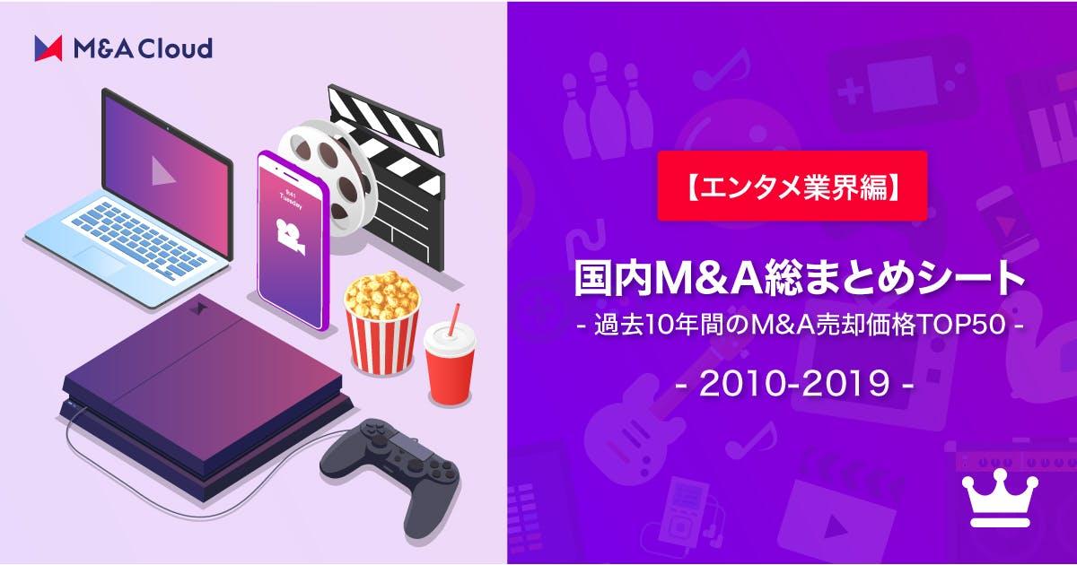 【エンタメ業界編】国内M&A総まとめシート【2010-2019】