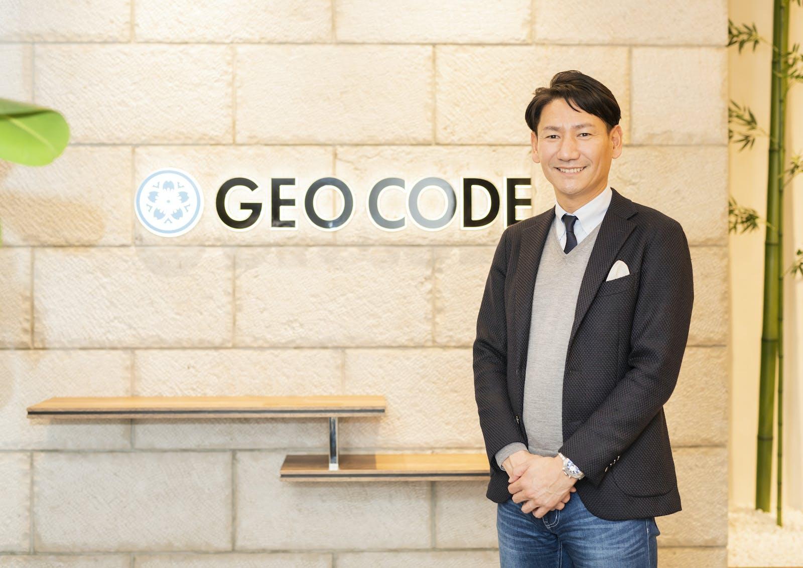 株式会社ジオコードのアイキャッチ画像