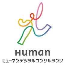 ヒューマンデジタルコンサルタンツ株式会社