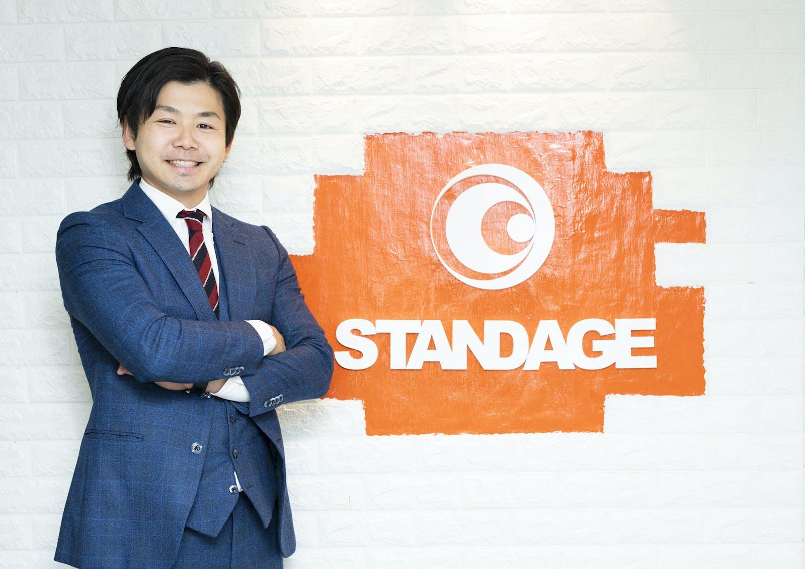 株式会社STANDAGEのアイキャッチ画像