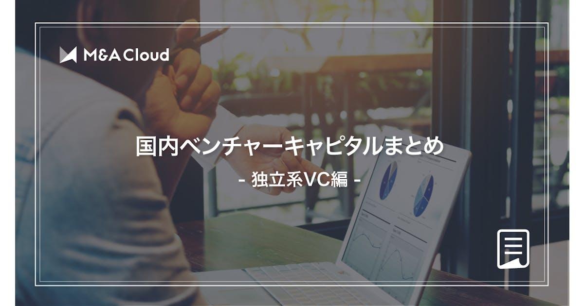 【独立系VC編】国内ベンチャーキャピタルまとめ