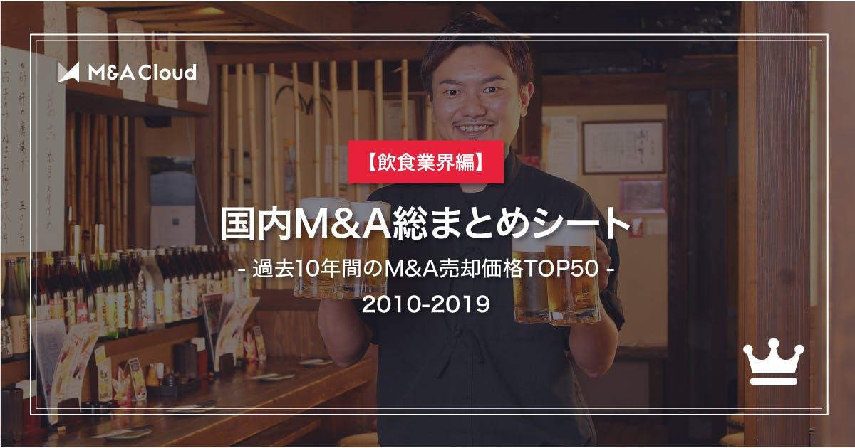 【飲食業界編】国内M&A総まとめシート【2010-2019】