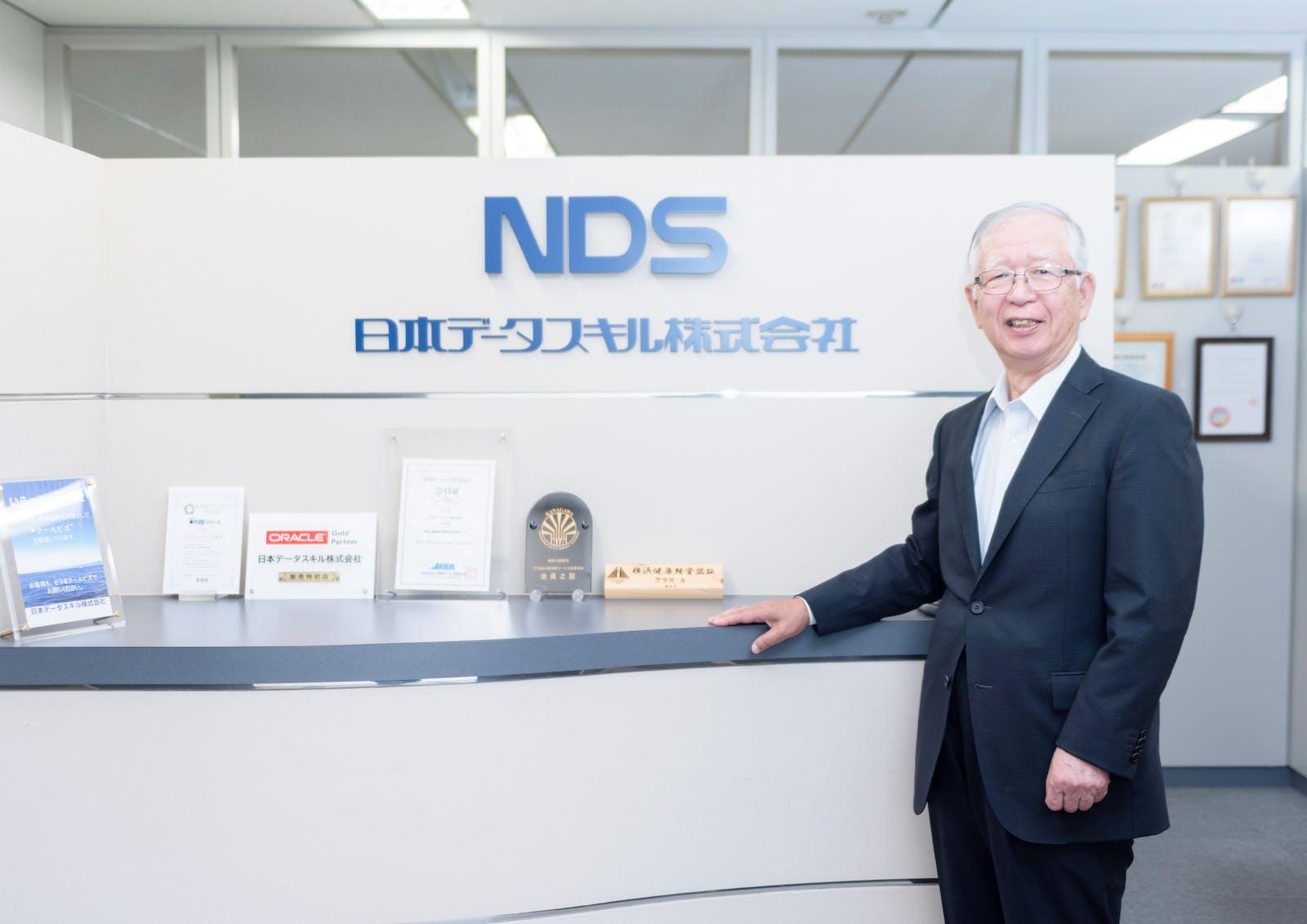 日本データスキル株式会社のアイキャッチ画像