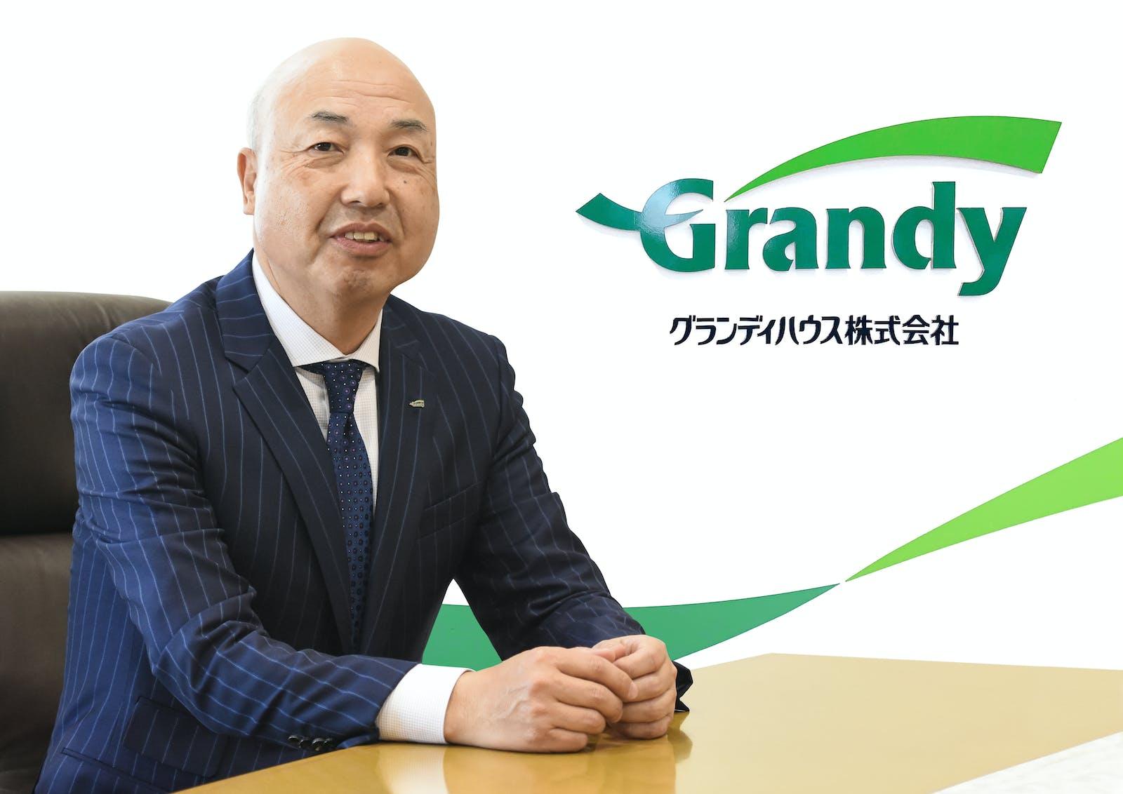 グランディハウス株式会社のアイキャッチ画像