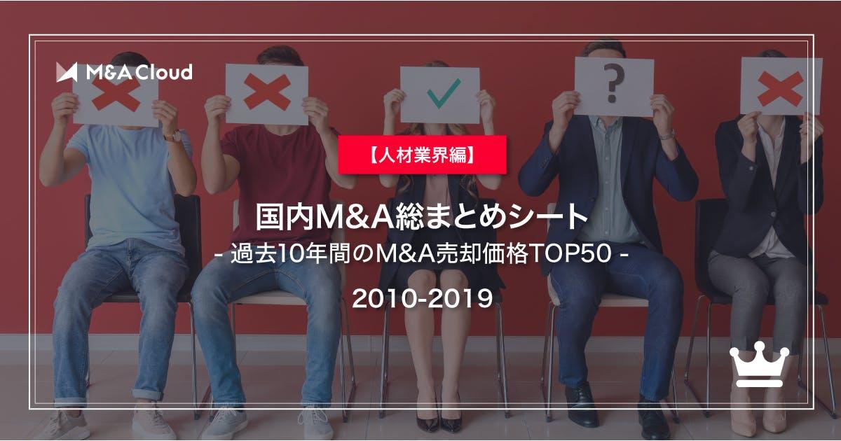 【人材業界編】国内M&A総まとめシート【2010-2019】