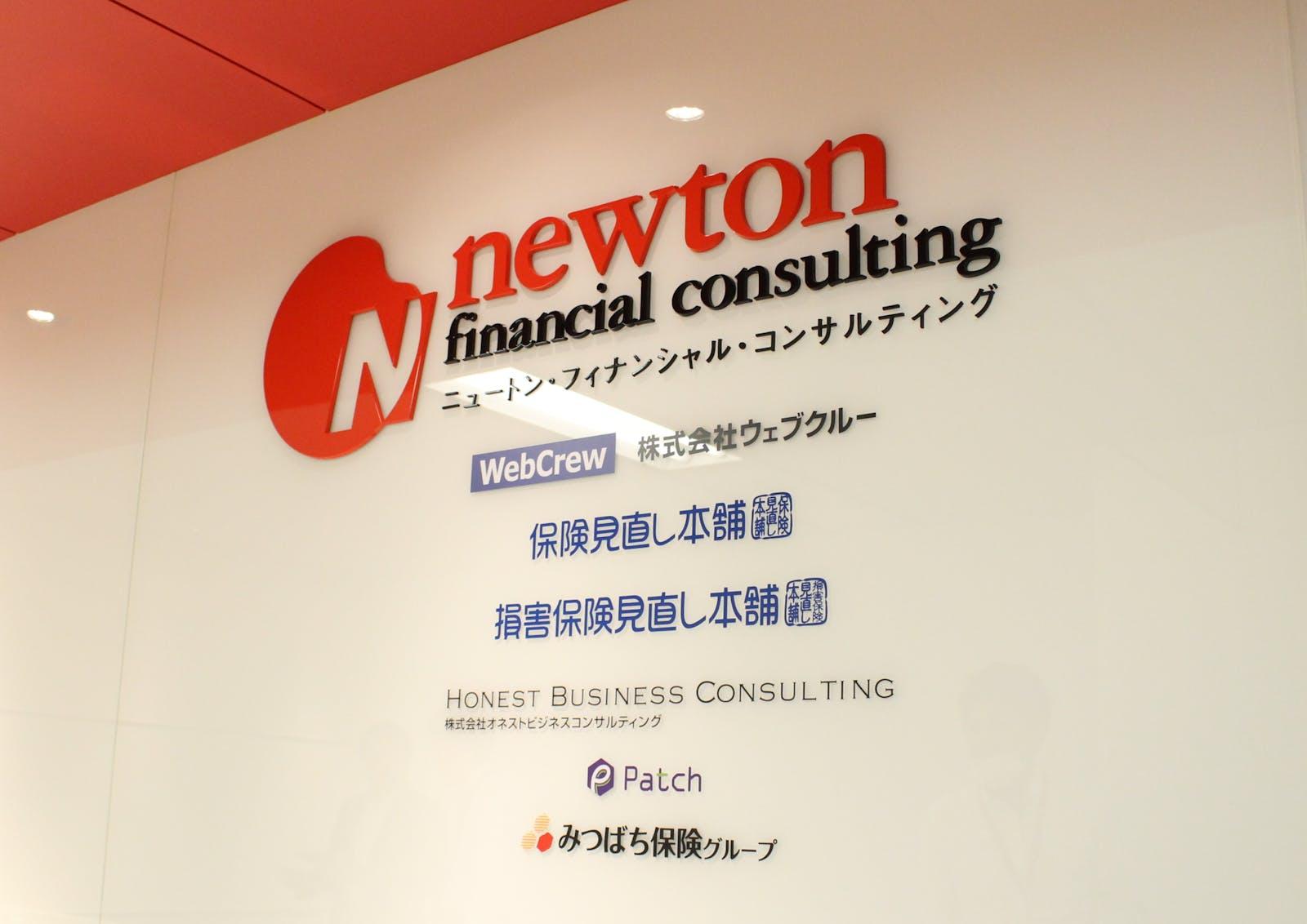 株式会社ニュートン・フィナンシャル・コンサルティングのアイキャッチ画像