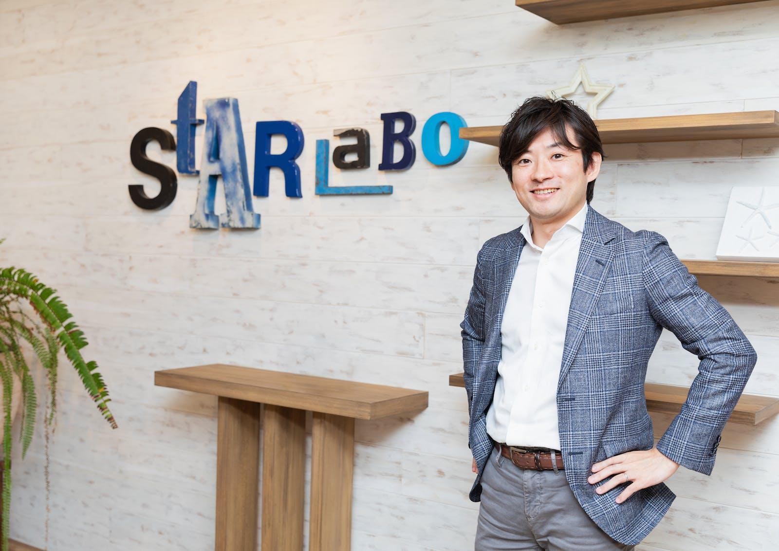 株式会社スターラボのアイキャッチ画像