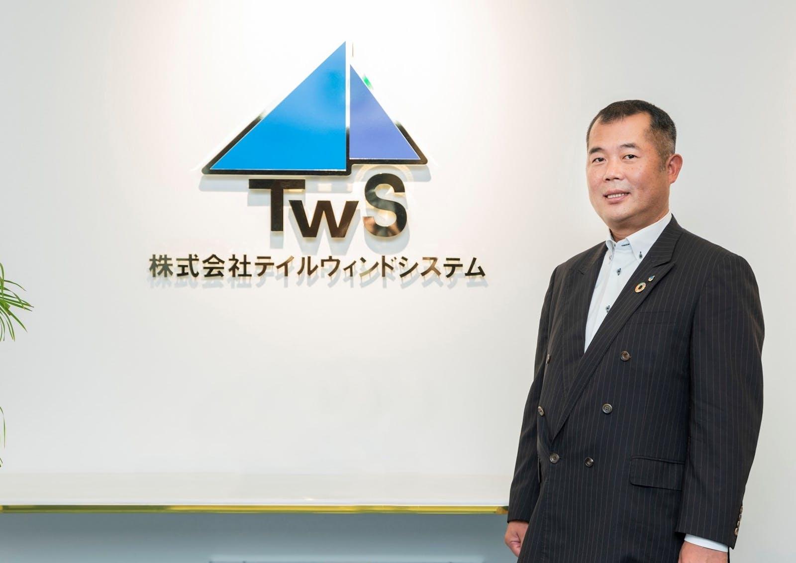 株式会社テイルウィンドシステムのアイキャッチ画像