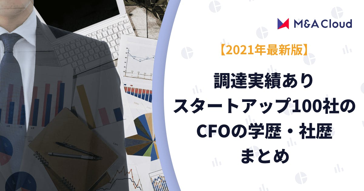 【2021年最新版】調達実績ありスタートアップ100社のCFOの 学歴・社歴まとめ