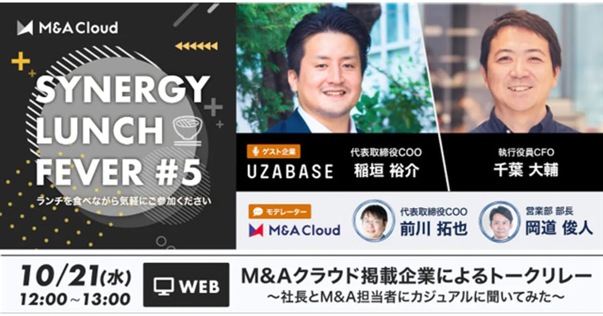 Synergy Lunch Fever #5 株式会社ユーザベースに聞く「M&Aの成功にはPMIが要。新しい価値観やプロダクトを持つ企業と出会いたい。」