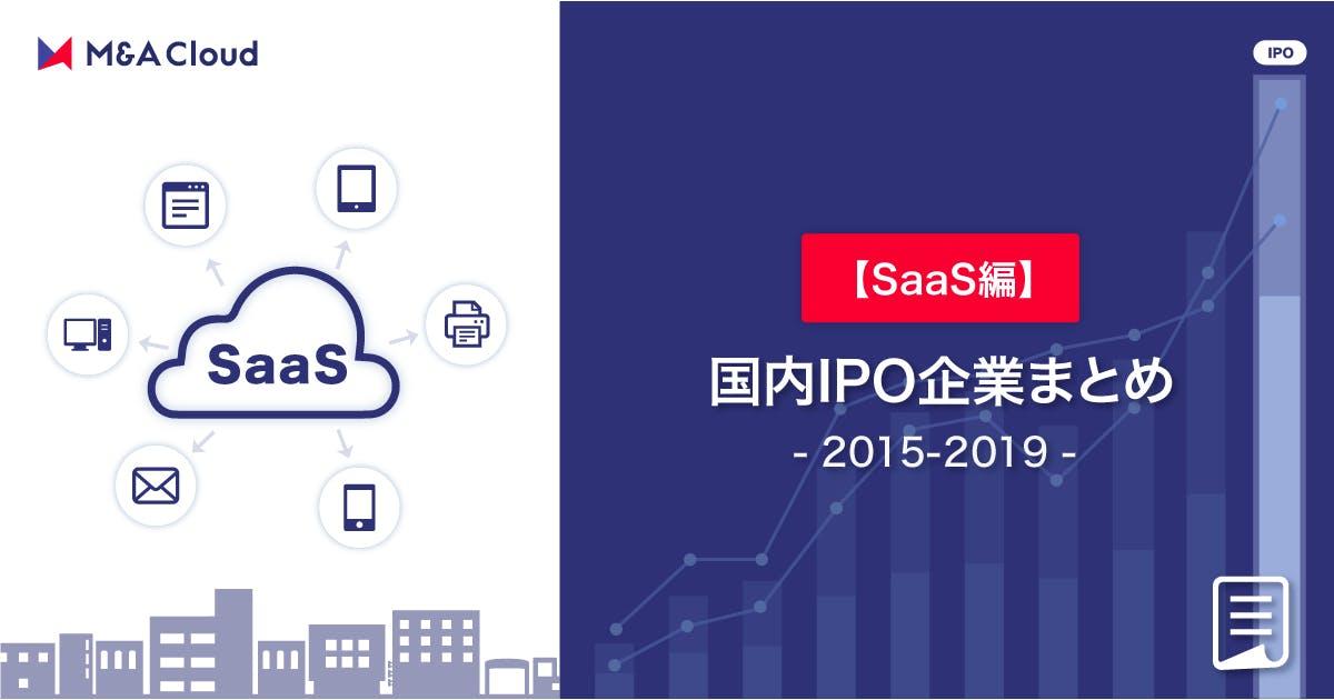 【SaaS編】国内IPO企業まとめ【2015-2019】