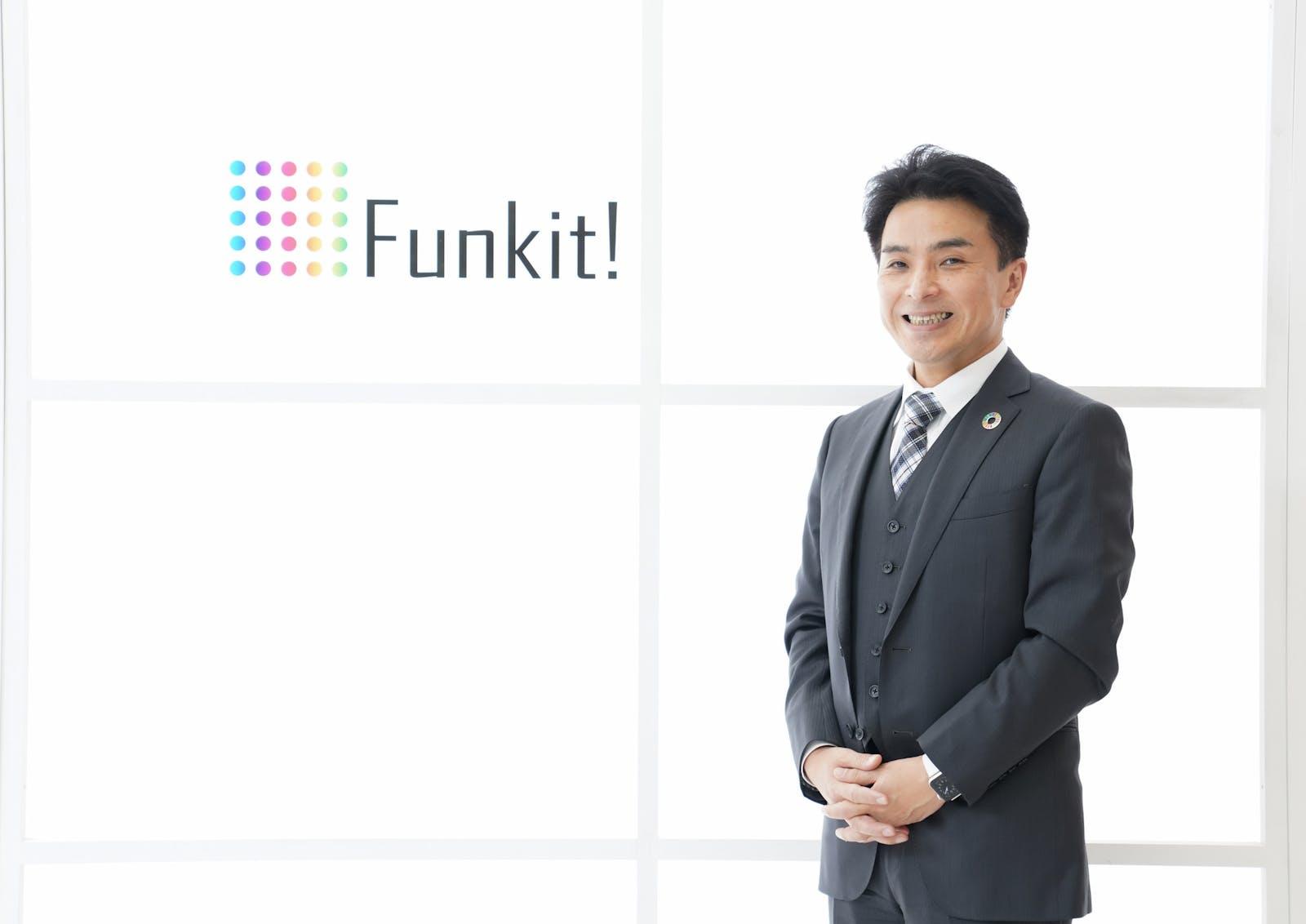 株式会社Funkitのアイキャッチ画像