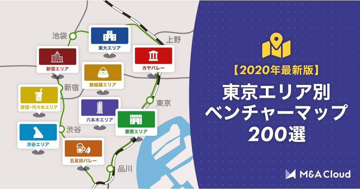 【2020年最新版】東京エリア別ベンチャーマップ200選