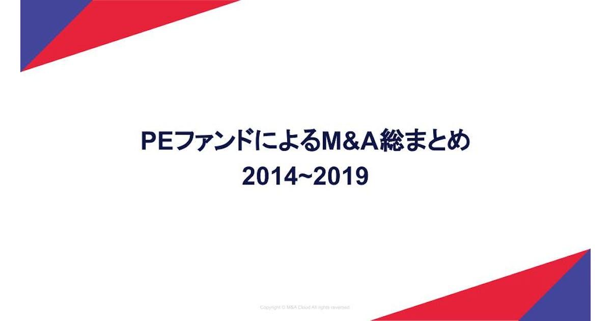 PEファンドによるM&A - 買収額ランキング(2014-2019)