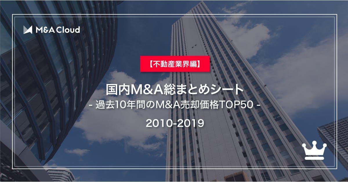 【不動産業界編】国内M&A総まとめシート【2010-2019】