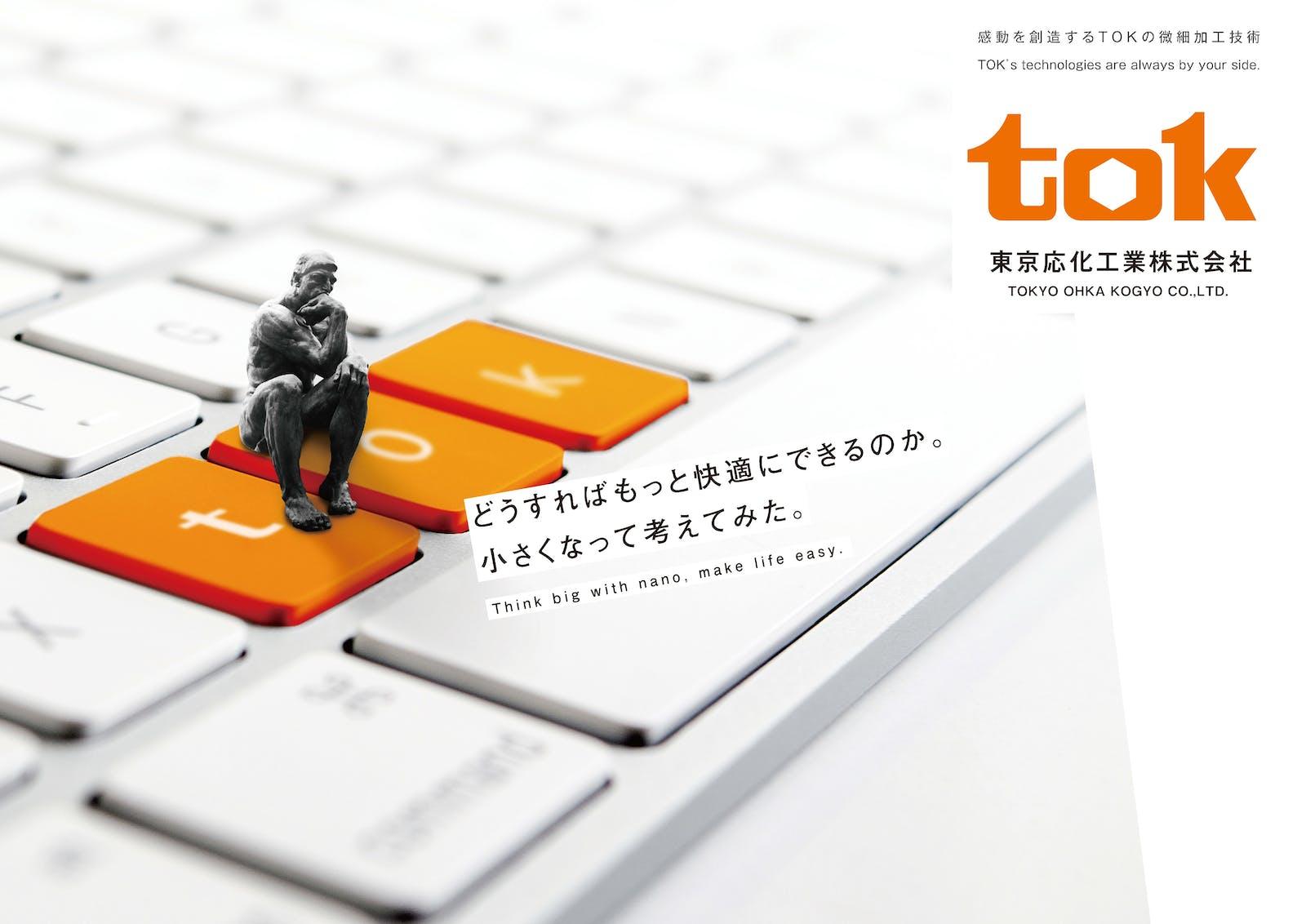 東京応化工業株式会社のアイキャッチ画像