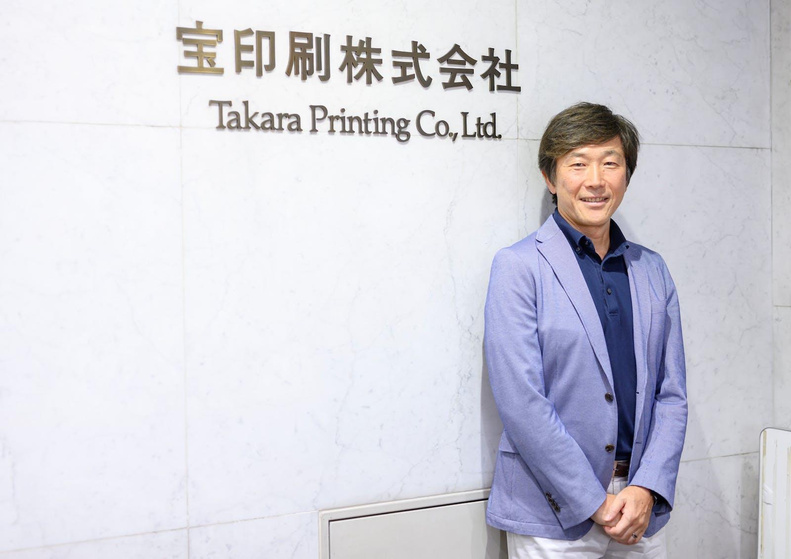 株式会社TAKARA & COMPANYのアイキャッチ画像