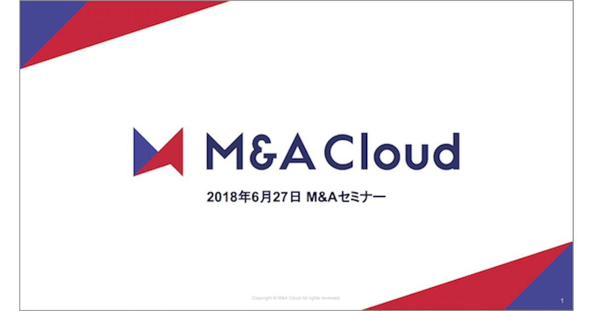 M&Aの基本的な流れと業者選定
