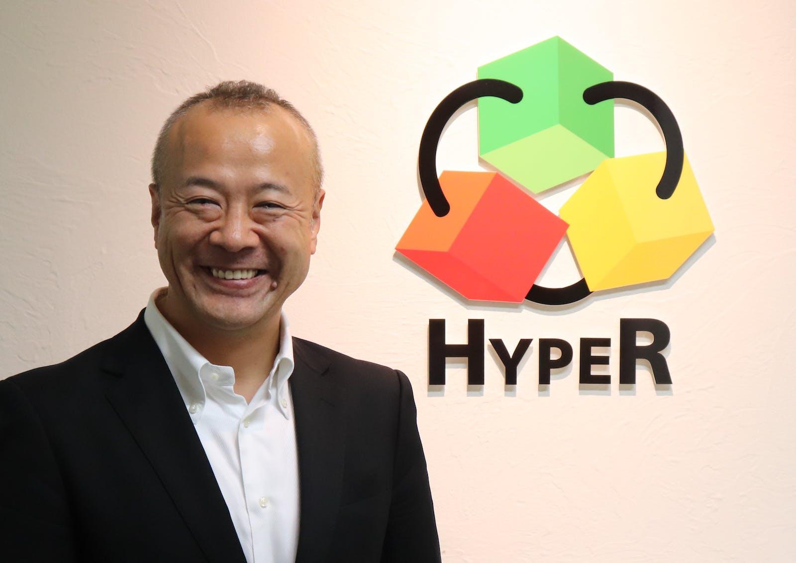 株式会社ハイパーのアイキャッチ画像