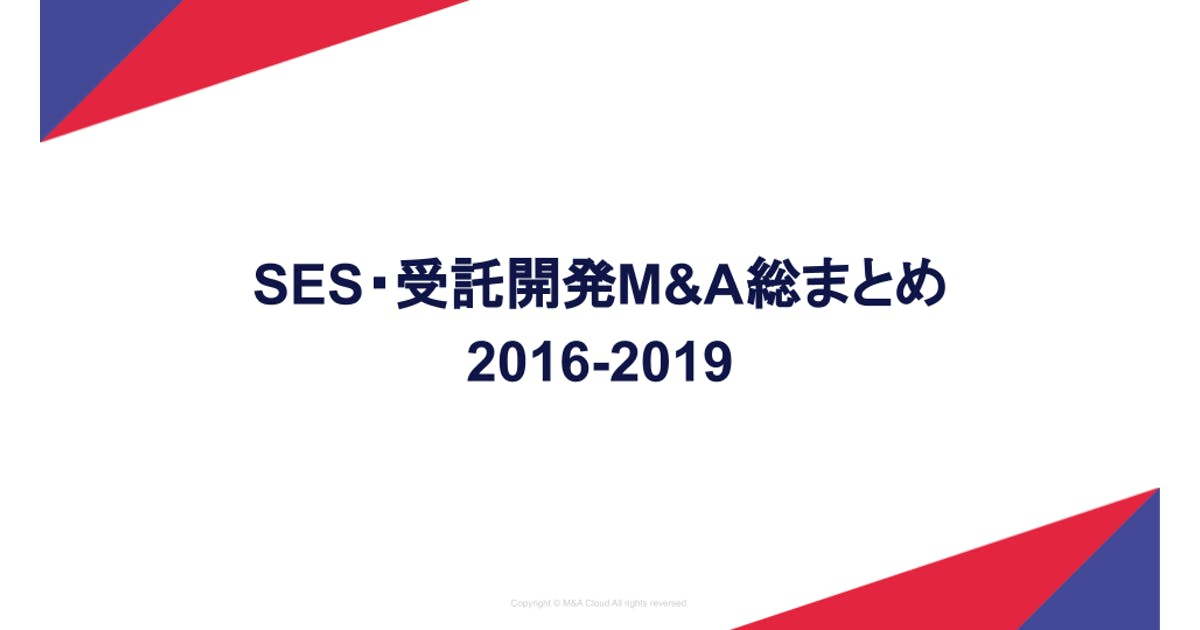 SES・受託開発関連企業M&A総まとめシート(2016~2019)