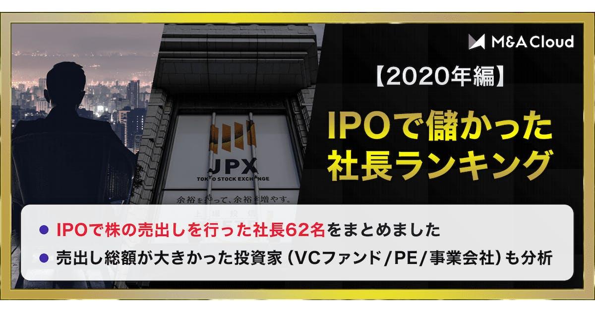 【2020年編】IPOで儲かった社長ランキング