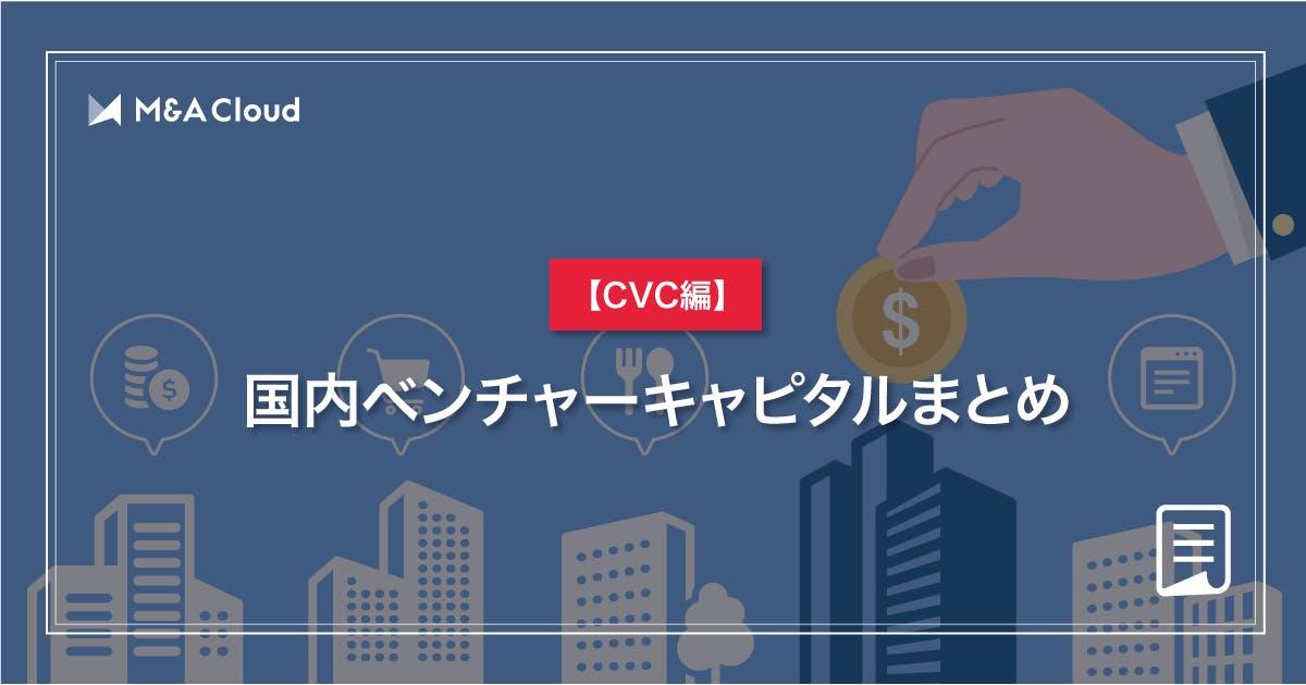 【CVC編】国内ベンチャーキャピタルまとめ