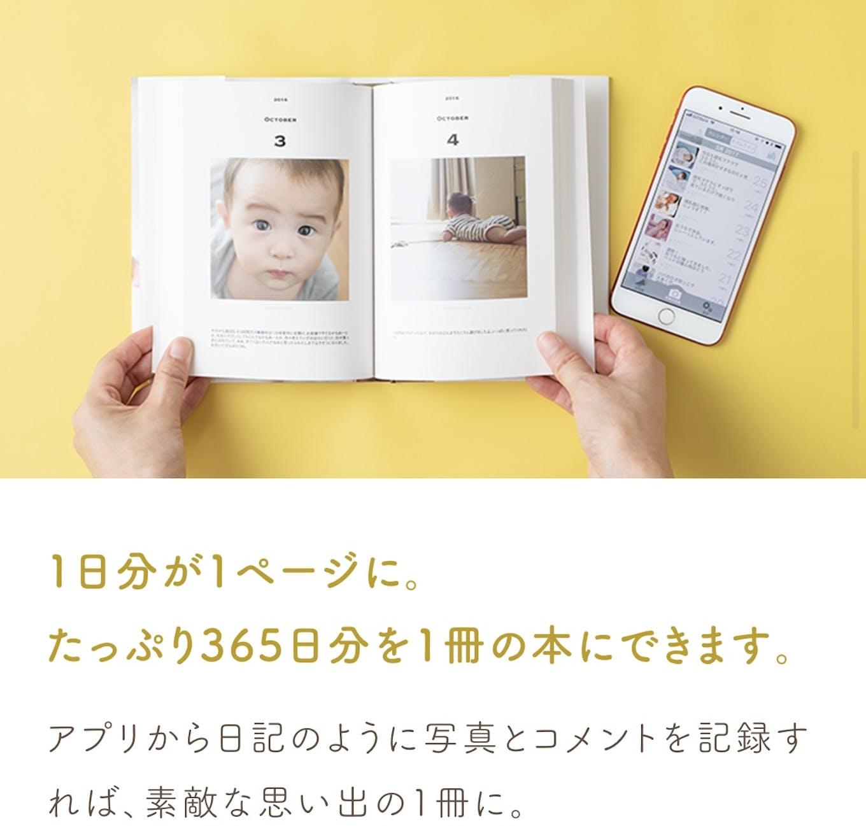 写真館を祖業に広く事業展開。フォトダイアリーアプリ「BABY365」などのアプリ事業も