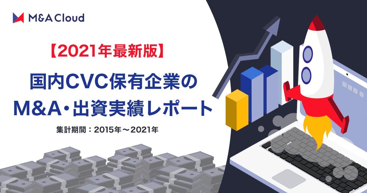 【2021年最新版】CVC保有企業のM&A・出資実績レポート
