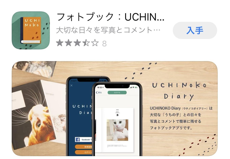 フォトブックアプリ「UCHINOKO Diary」