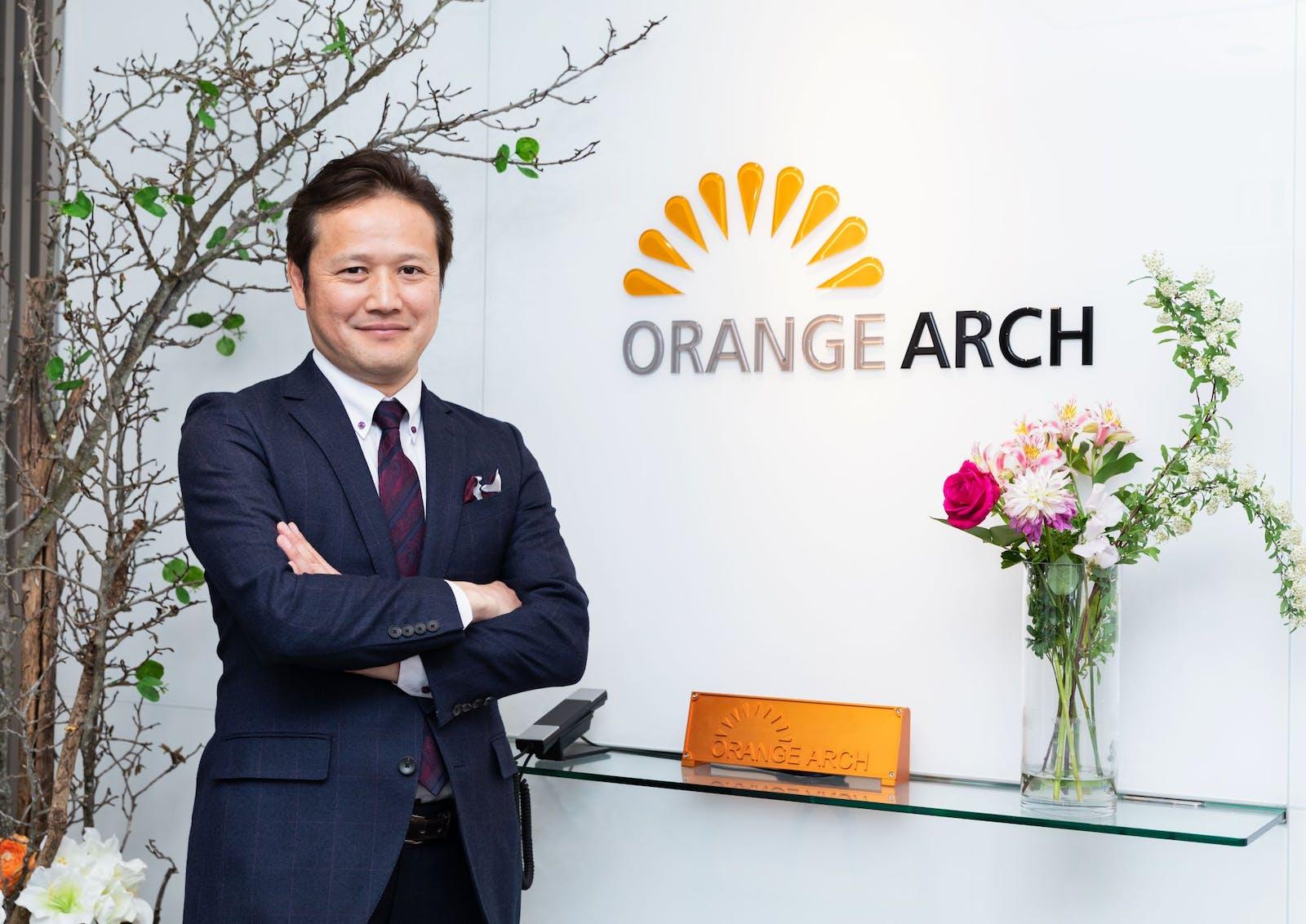 株式会社オレンジアーチのアイキャッチ画像