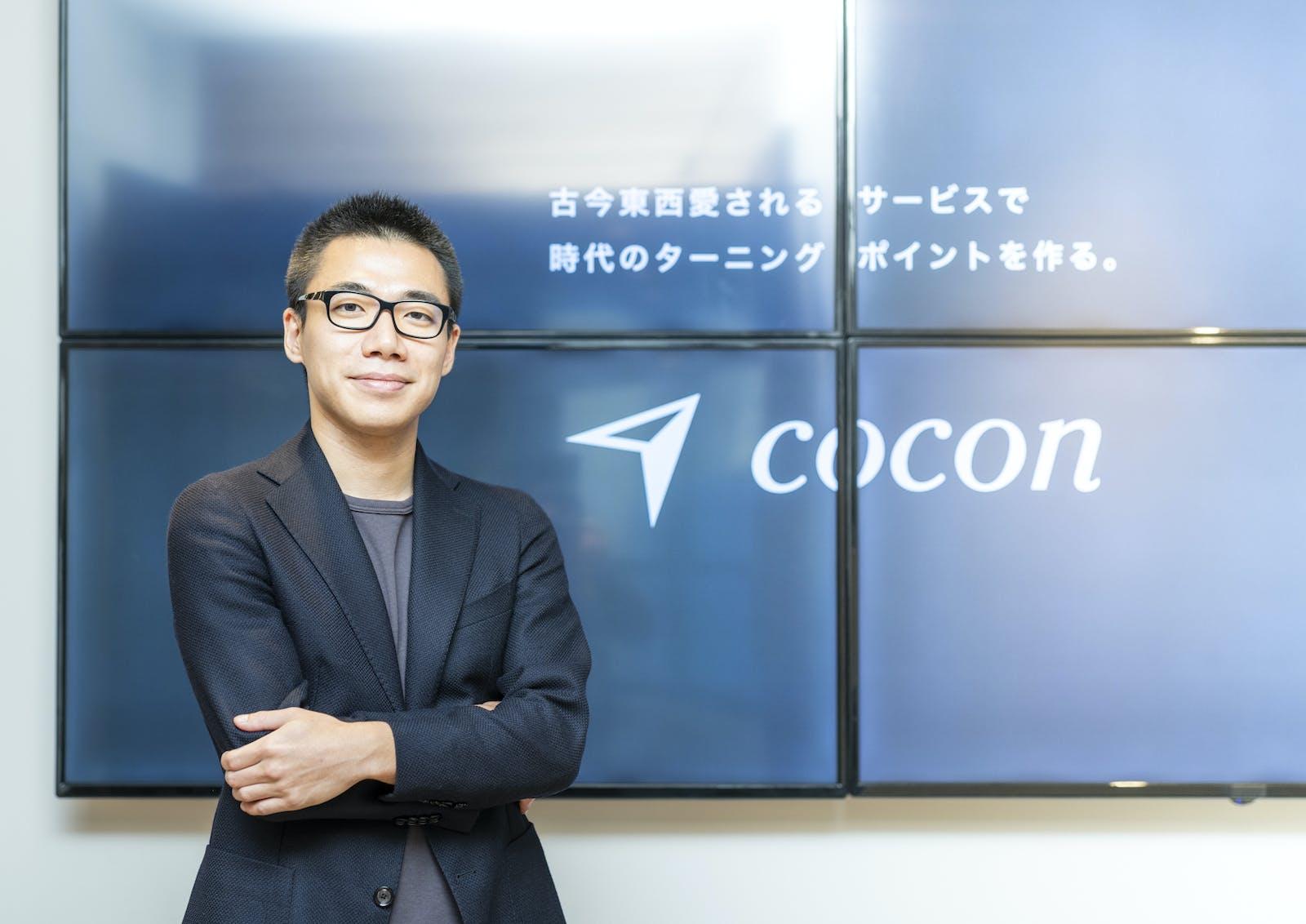 ココン株式会社のアイキャッチ画像