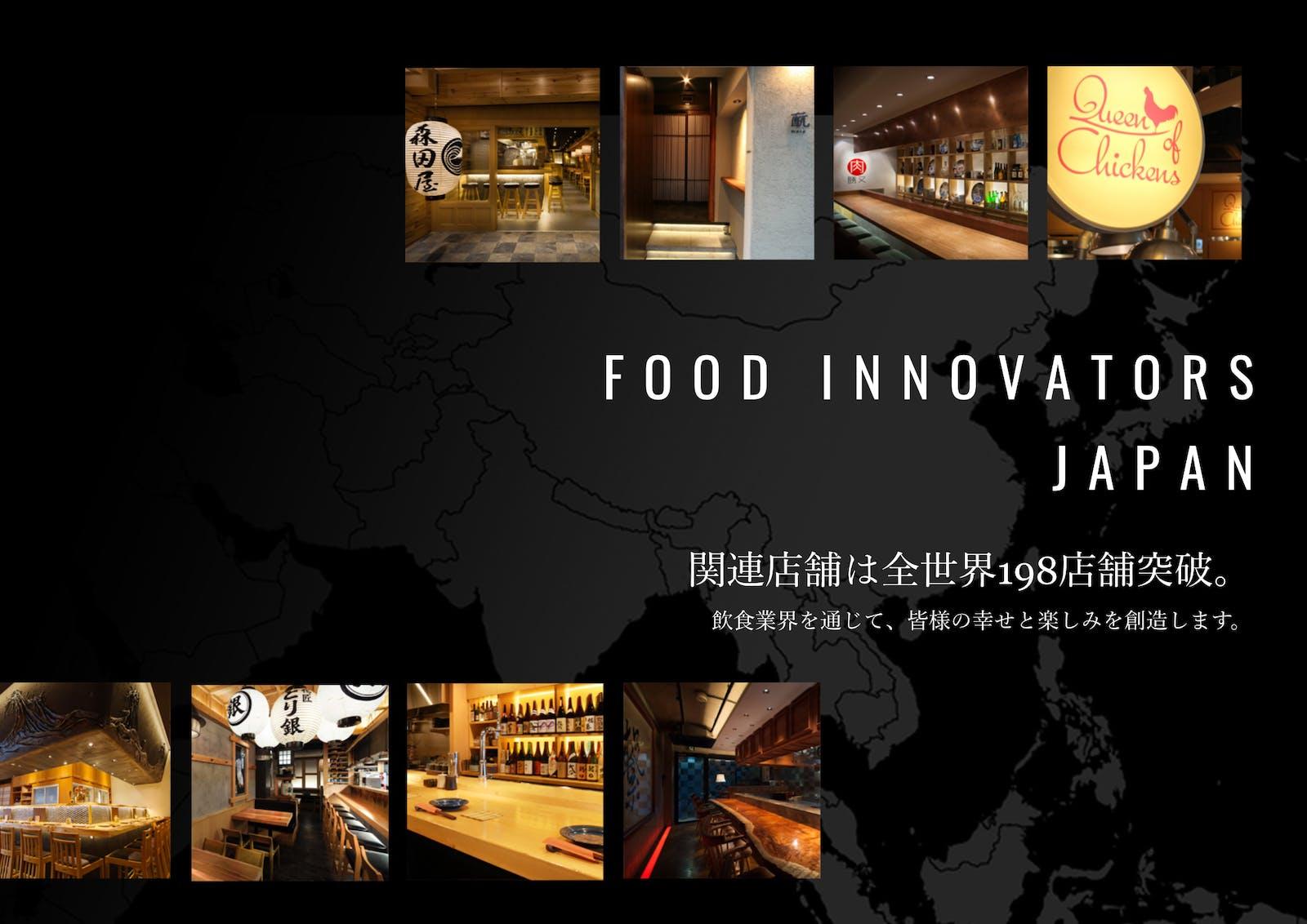 株式会社 Food Innovators Japan フード イノベーターズ ジャパン(略称FIJ)のアイキャッチ画像