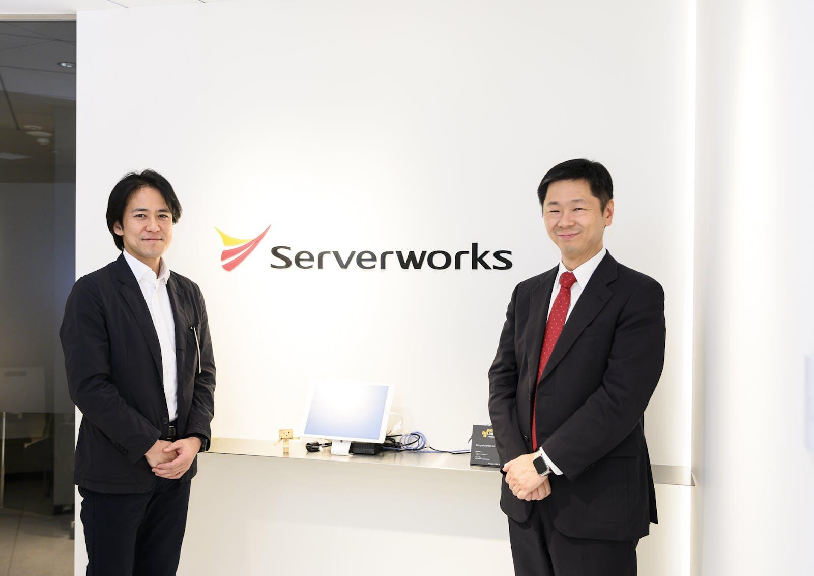 株式会社サーバーワークスのアイキャッチ画像