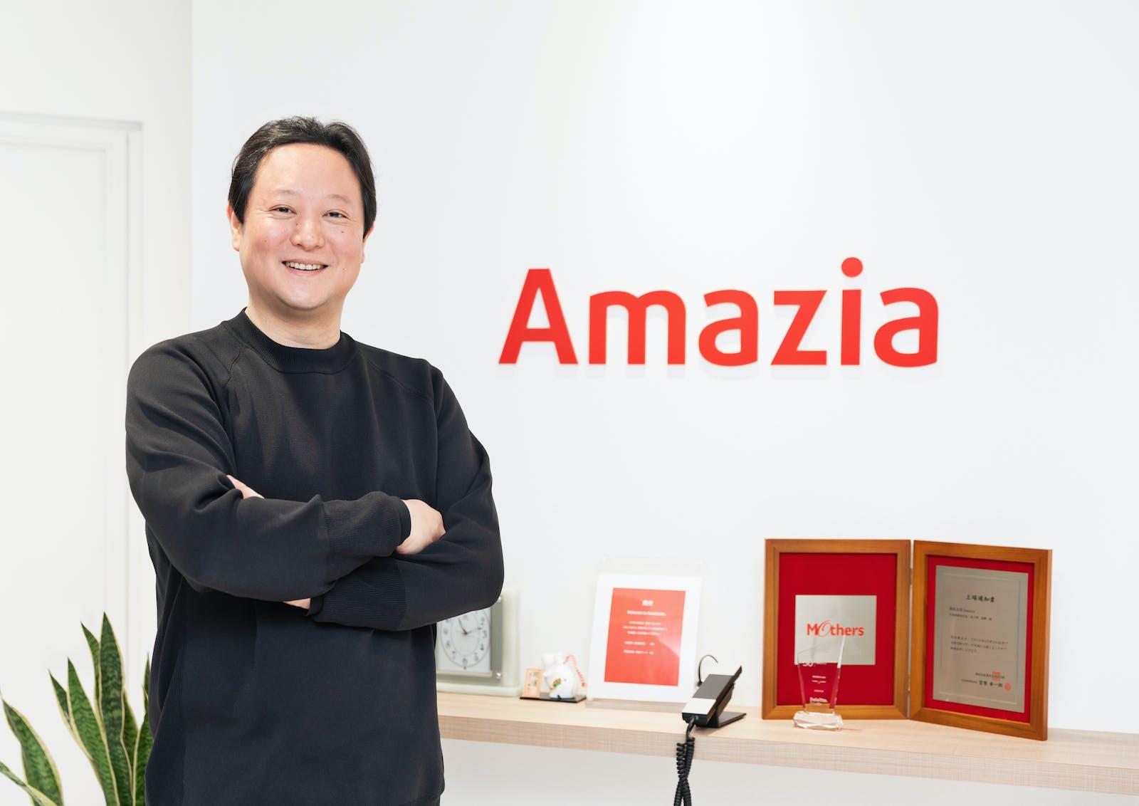 株式会社Amaziaのアイキャッチ画像