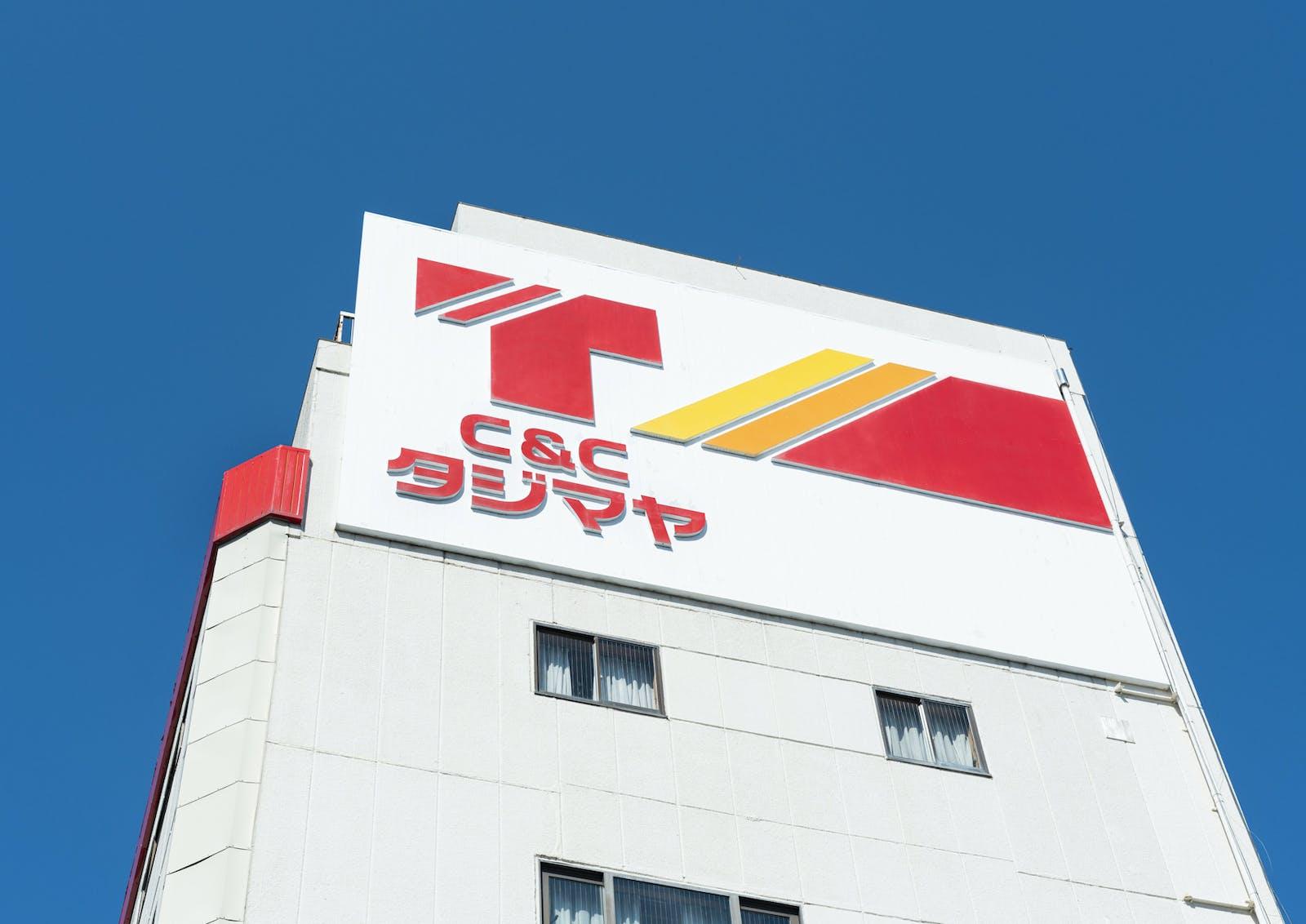 株式会社タジマヤのアイキャッチ画像