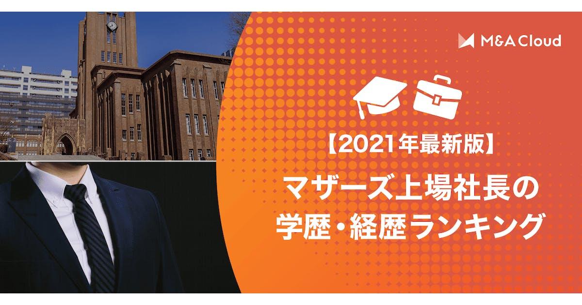 【2021年最新版】マザーズ上場社長の学歴・経歴ランキング