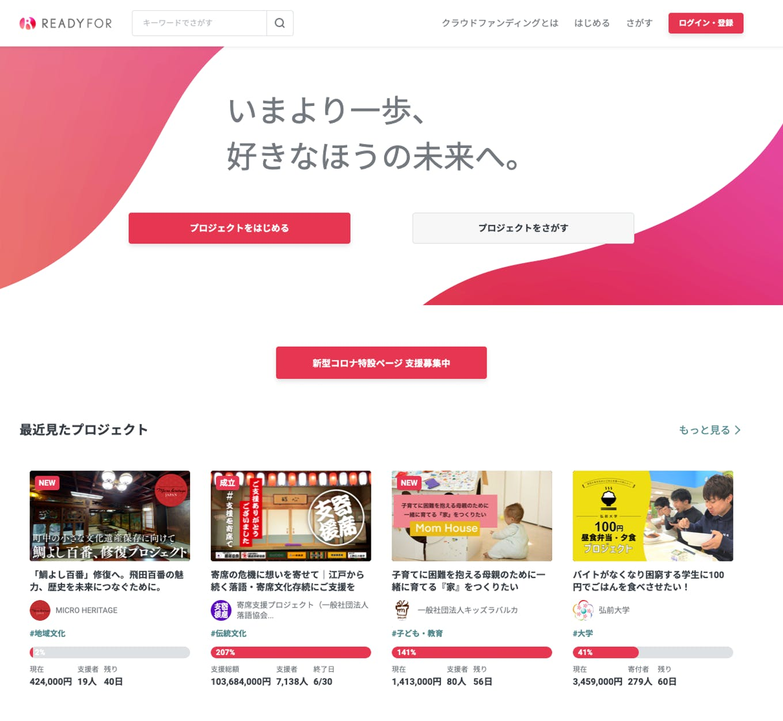 日本初・国内最大級のクラウドファンディングサービス「READYFOR」を展開。