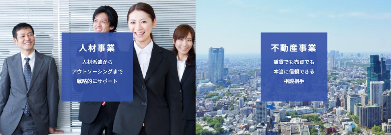 人材派遣からアウトソーシングまで手掛ける人材事業、分譲・仲介・管理を手掛ける不動産事業の2事業を展開